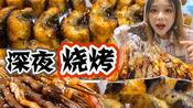 广州探店|一整条碳烤鲜鳗鱼才138!?藏在小巷里的深夜烧烤美食我来啦~!