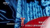【中央广播电视总台央视综合频道(CCTV-1)〈高清〉】节目收视指南片段(《新闻联播》开始前) 1080P+ 2020年1月30日