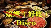 【林簌翻唱】好吃(的野狼)disco,推荐深夜食用-你们要的娘姆disco,满足你们!