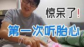 【vlog】惊呆了!原来4个月胎宝宝的心跳是这样的…… 玻璃心孕妇胎心仪体验记