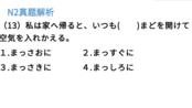 1999年日语N2词汇真题,我一回到家,通常都是最先打开窗户透透气