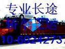 北京到淮南搬家公司60242737{好运常伴}