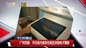 广州花都:开出省内首张住院区块链电子票据