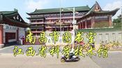 看遍中国:江西省南昌市图书馆、江西省科学技术馆/江西省科技馆