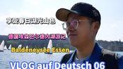 Vlog auf Deutsch 06 德语Vlog 全程说德语的体验 之 德国埃森巴尔德内湖游记