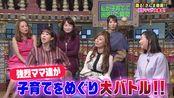【公式】「踊る!さんま御殿!!」ママだらけの本音ぶっちゃけSP 2月18日(火)よる7時56分~!!
