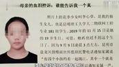 19岁女孩溺水身亡,妈妈网上发文有隐情让警方重视