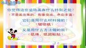 4. 纸品乐陶陶_第一课时(省一等奖)(湘美版四年级上册)_T341978