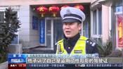 重庆:冒用哥哥驾驶证  驾驶人涉多项违法