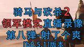《骑马与砍杀2》领军模式直播录像第八弹-射了个爽-[b0.5.1]版本