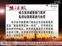 生活报:哈尔滨市城管部门将对乱扔垃圾商家进行处罚 [新闻夜航晨光版]