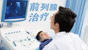 潘医生:在治疗前列腺炎的时候,为什么你的炎症总是好的慢?
