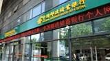 中国现在允许银行倒闭,那哪几家银行存钱最安全?今天算明白了