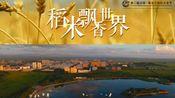 10月10日 方正与您相约 第二届中国·黑龙江国际大米节