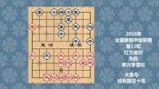2018年全国象棋甲级联赛第12轮, 谢岿先胜李雪松