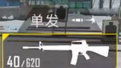 """全站最快单点M16 + 2秒17发""""5k5冲锋枪"""""""