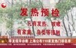 早发现早诊断 上海公布110家发热门诊名单