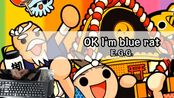 【太鼓达人 tja】【Ok i'm blue rat】Fc up觉得2P很赞