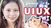 如何零基础零学历转uiux交互设计/产品设计?