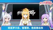 虚拟偶像比一比,谁是伊贞好声音!【战斗吧歌姬!】直播回顾Vol.54 10月25日