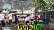 School Rangers EP.92 嘉宾Non Tonan