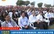 太原市农民丰收节暨晋源区第二届花卉艺术节开幕
