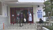 振奋人心!湖北省十堰市又有5例新冠肺炎确诊患者治愈集体出院
