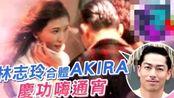 林志玲夫妇出席庆功宴狂欢,醉酒后带着幸福和AKIRA分开