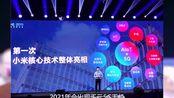 雷军:2021年会出现千元5G手机 未来3-4年所有人都会换5G手机