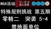 【NGA挑战活动】零精二+禁地面单位 突袭5-4