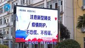 2020江苏省淮安中学 疫情防控工作扎实