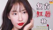 【RISABAE】女人味十足的复古红唇妆,附饱满红唇画法~ @迹象Trend