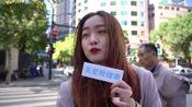 爱尔眼科干眼症治疗街头采访:当代年轻人用眼护眼方法