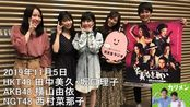 【广播】191105 カリメン HKT48 田中美久坂口理子 AKB48 横山由依 NGT48 西村菜那子