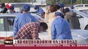视频|上海新增新冠肺炎确诊病例3例 均为上海市常住人口: 累计发现确诊病例302例 其中233例病情平稳