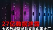 BUF大事件丨27亿数据泄露,大多数被盗邮件来自中国大厂;Windows7退出历史舞台;460,000+张支付卡数据在暗网售卖;主流BT下载软件遭杀毒软件围剿