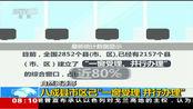 """自然资源部:八成县市区已""""一窗受理 并行办理"""""""