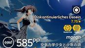 morgn丨585pp 98.02%FC #1丨はな - 空気力学少女と少年の詩 [Diskontinuierliches Dasein] +HDDT