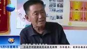 """山东健康新闻20170505期:滨州 """"为流浪者寻家"""" 网络搭建回家路"""