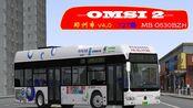 【1路4730682】【OMSI-No.17】驾驶奔驰O530BZH行走郑州市新能源公交高品质线路727路