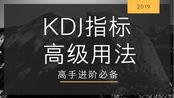 KDJ指标怎么运用 如何运用KDJ+MACD结合判断买卖点