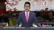 """微博博主称""""官员宴请吃穿山甲"""" 国家林业局督促广西"""