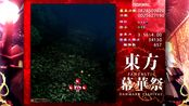 【东方stg练习】东方幕华祭红月篇,灵梦,8.29亿