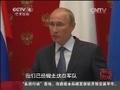 [中国新闻]普京建议乌东南部推迟举行公投 普京:为对立双方创造对话条件