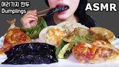 【sun】Dumplings 各种饺子实况吃播(2019年10月6日17时47分)