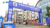 开阳县:全力提升优化营商环境 助力经济高质量发展