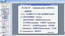 药物化学47-教学视频-西安交大-要密码到www.Daboshi.com