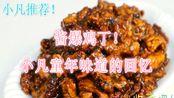 老北京人都爱吃的酱爆鸡丁,算是酱爆菜品中的头把交椅,号称下饭神器!