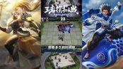 王者荣耀-王者模拟战3个满星刺客击败2个暴君,总共需要多少秒?
