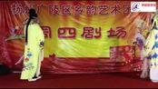扬州广陵乡韵艺术团扬剧《游庵定情》第一节